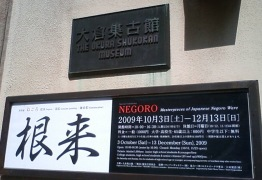 大倉集古館
